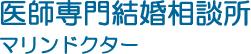 結婚相談所東京・大阪・名古屋・福岡  医師専門マリンドクター